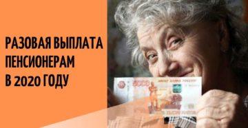 Как оформить разовую выплату 5000-10000₽ через ПФР для пенсионеров в 2020 году
