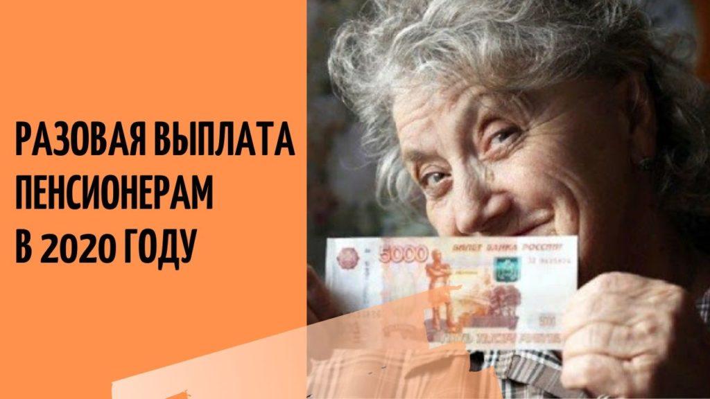 Кто получит разовую выплату к пенсии потребительская корзина пензенской области
