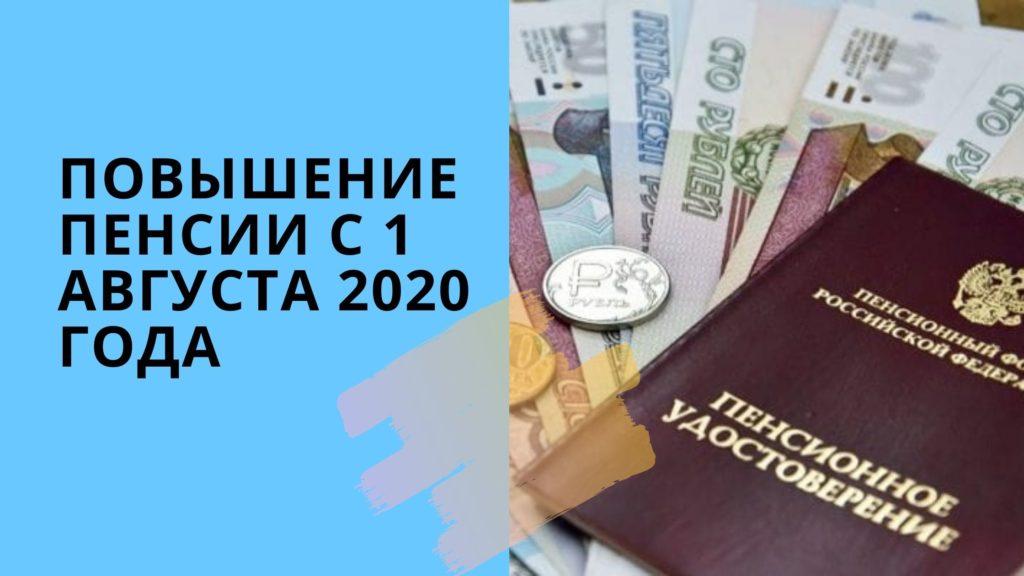 повышение пенсии с 1 августа 2020