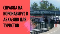 Справка в Абхазию