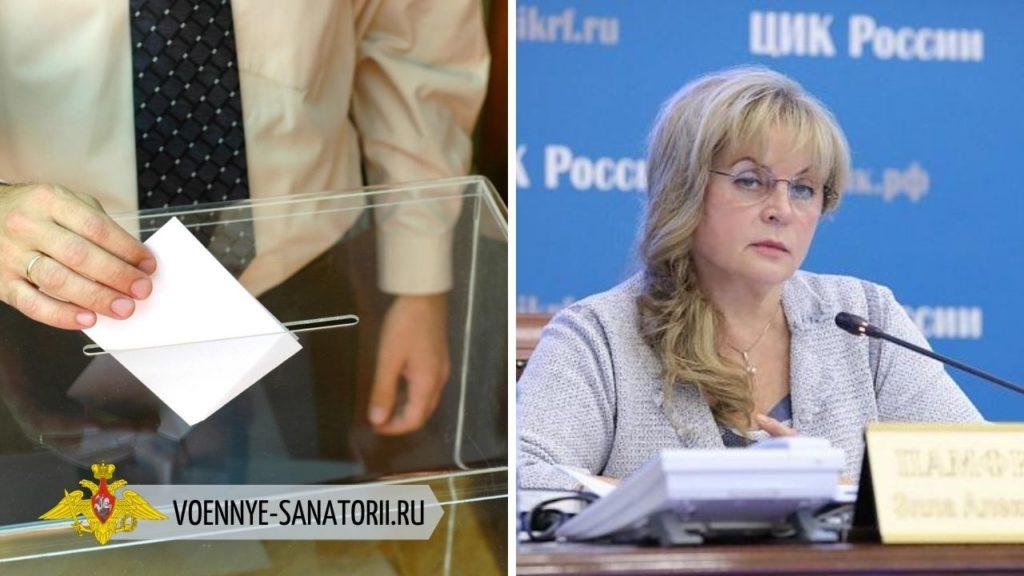 Какие выборы в сентябре 2020 в России