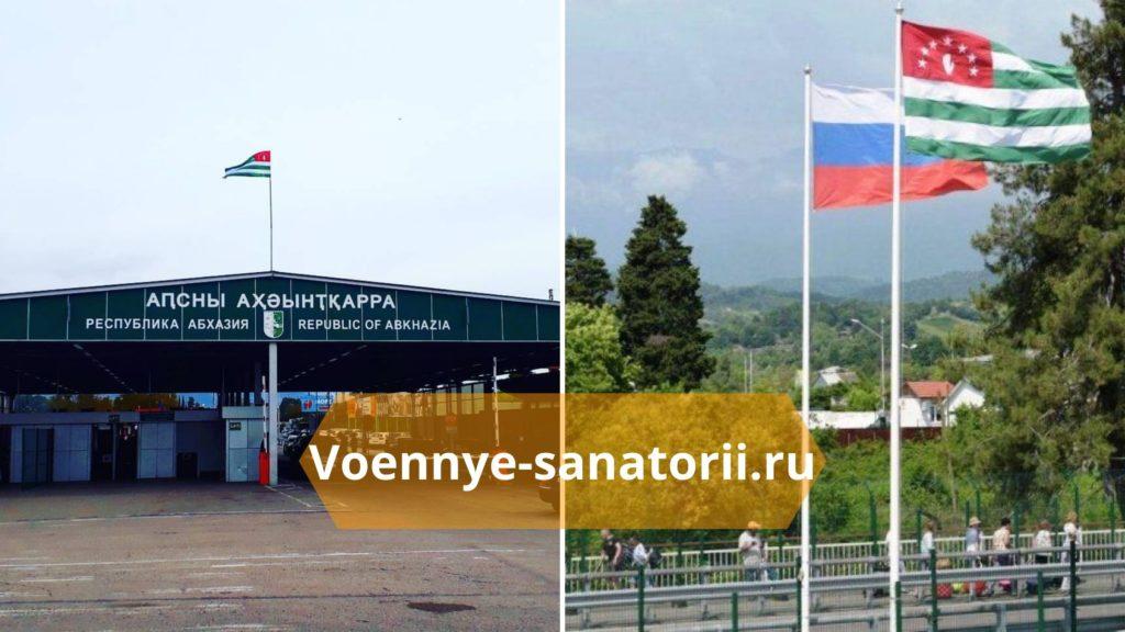 Справка для туристов в Абхазию