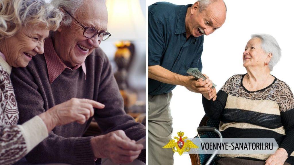 Выплаты ко Дню пожилого человека