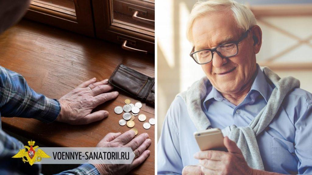День пожилого человека в 2020 году
