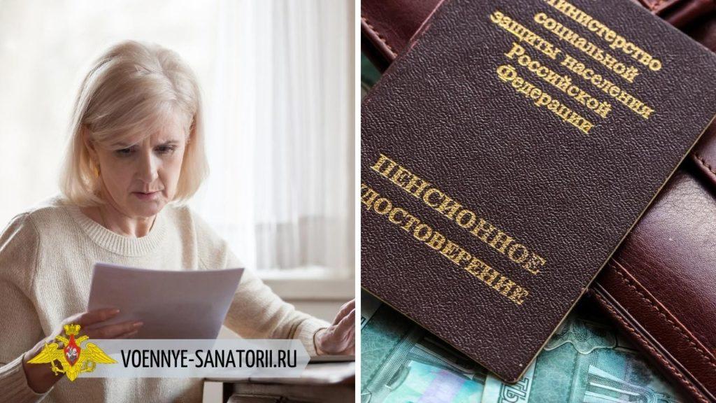 Можно ли получить недополученную пенсию