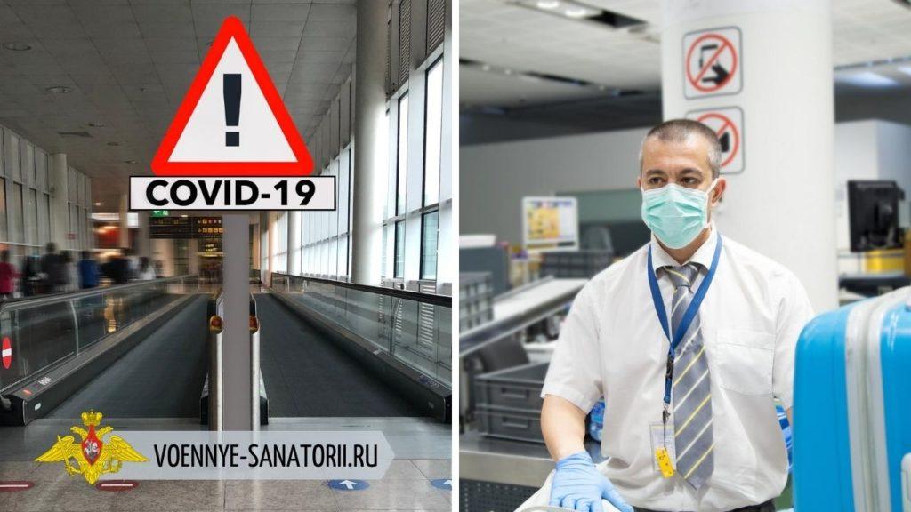 Справка в аэропорт об отсутствии коронавируса