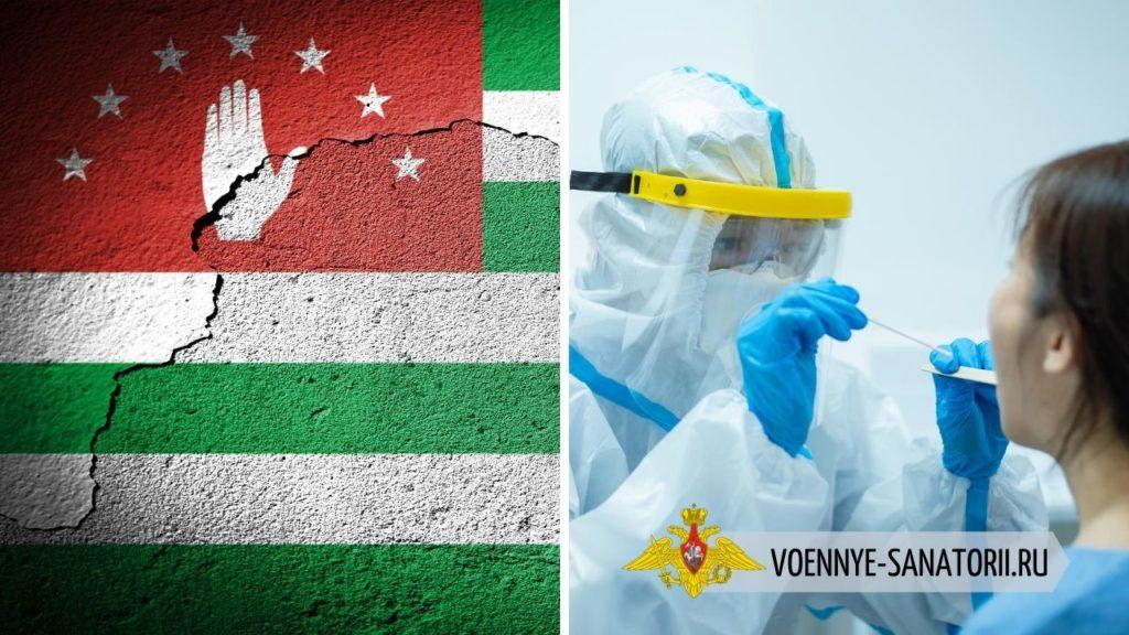 Сдавать ли тест на коронавирус после Абхазии