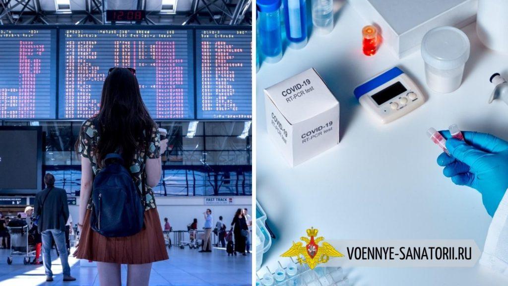 Как проверяют на коронавирус в аэропортах России