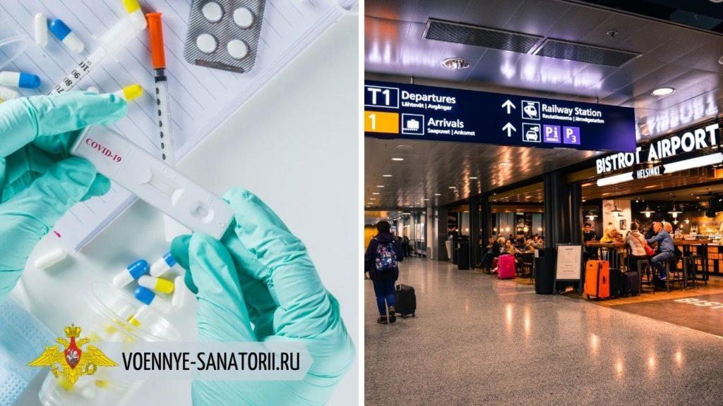 Экспресс-тесты на коронавирус в аэропортах
