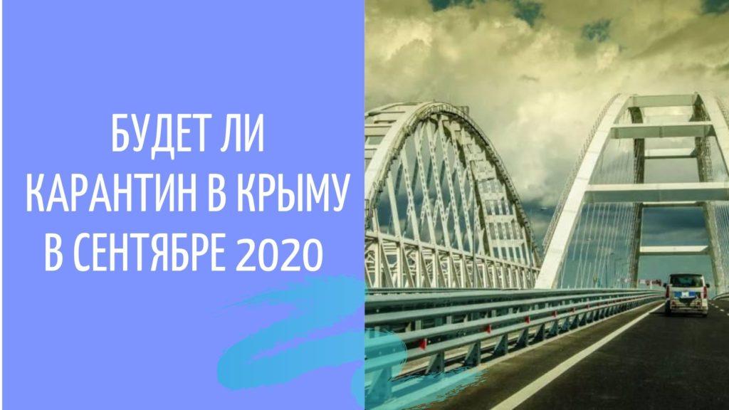 Будет ли в сентябре карантин в Крыму
