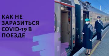 как не заразиться коронавирусом в поезде
