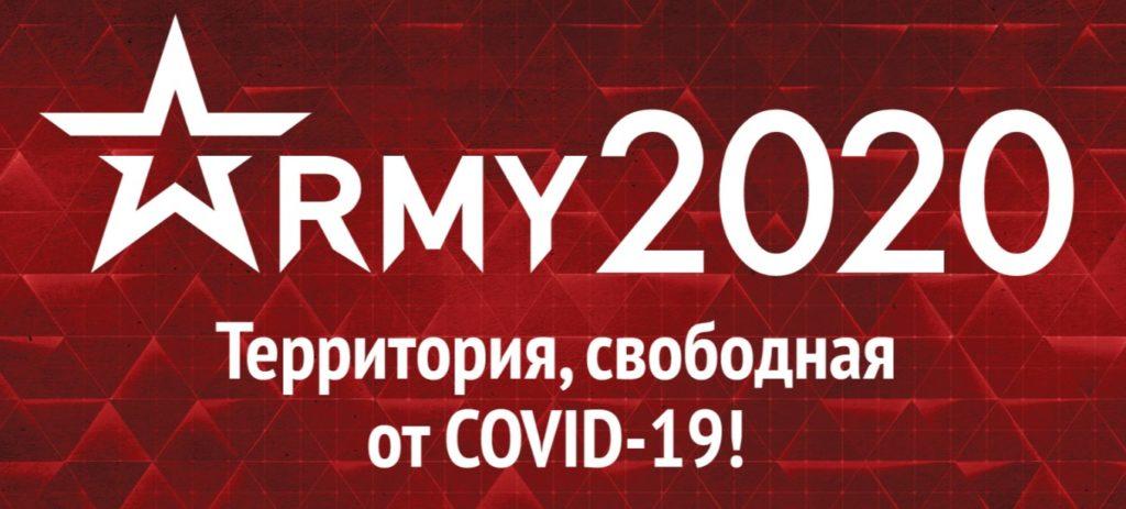 международный военно технический форум армия 2020