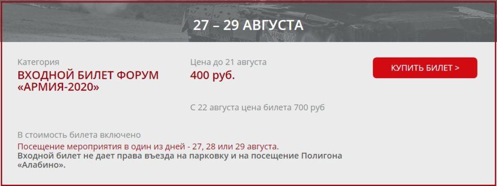 Билеты на форум Армия-2020