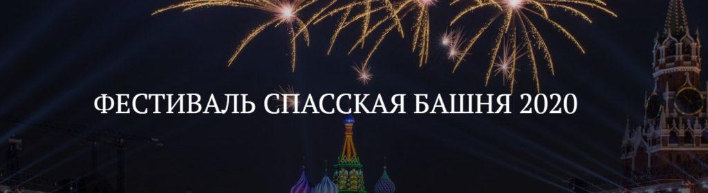 """""""Спасская башня"""" фестиваль 2020 — дата"""