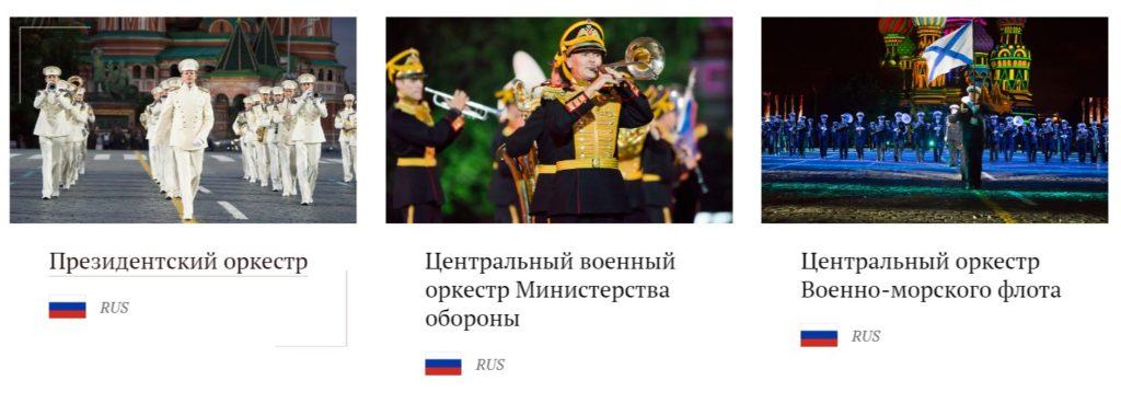 """Фестиваль """"Спасская башня"""" в Москве"""