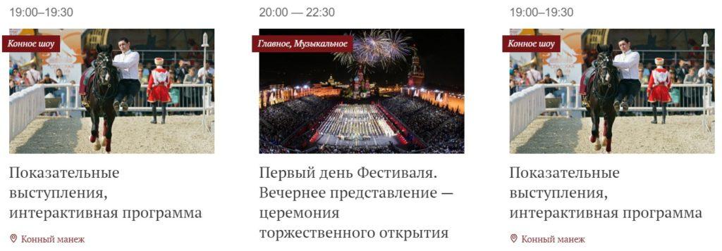 Программа фестиваля Спасская башня