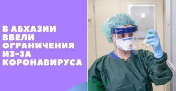 абхазия коронавирус