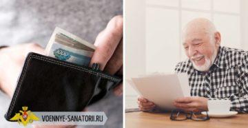 Выплата пенсий в сентябре 2020