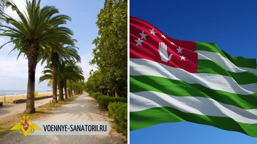 Отдых в Абхазии — отзывы отдыхающих 2020