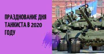 День танкиста 2020