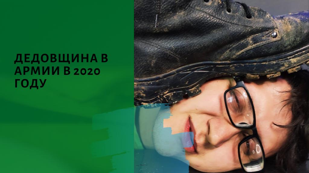 дедовщина 2020