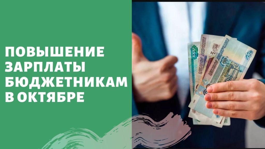 Повышение зарплаты бюджетникам в октябре