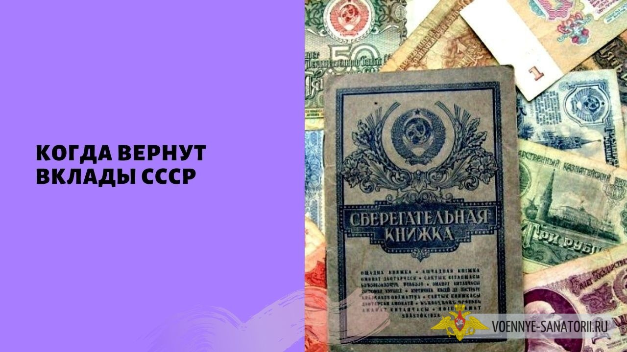 Когда старикам России вернут сгоревшие советские вклады
