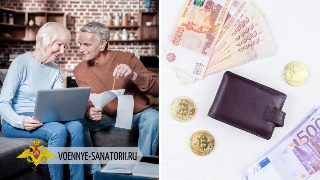 Когда выплатят пенсию за октябрь 2020 года