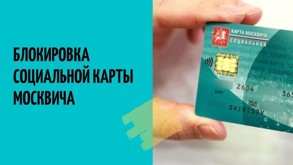 Блокировка карт в Москве