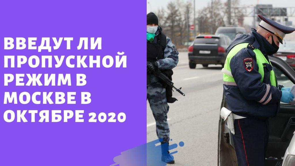 пропускной режим в москве 2020
