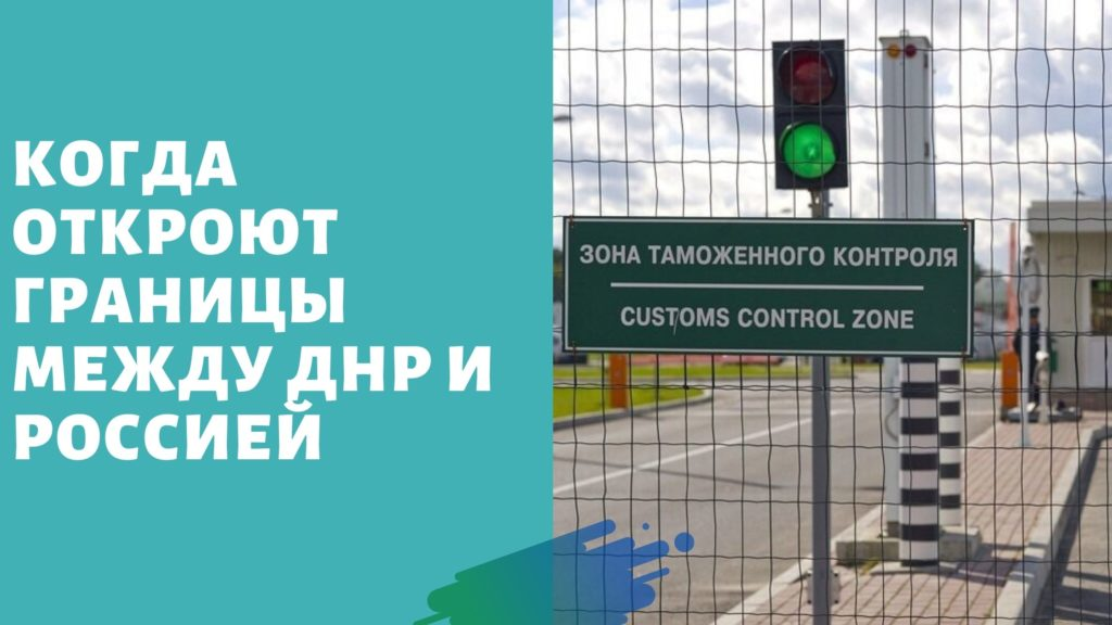 когда откроют границы днр и россии