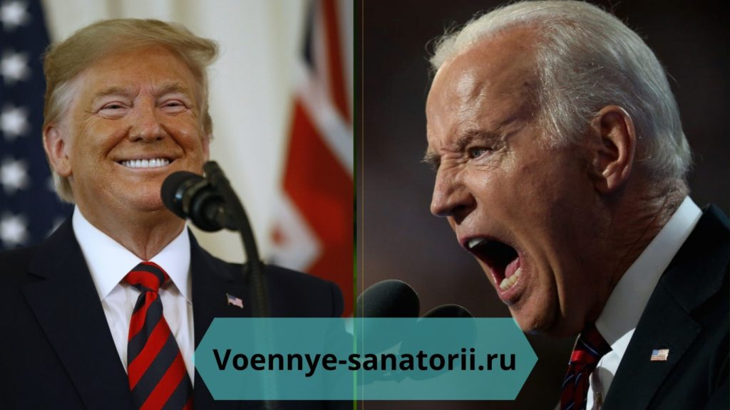 кто лучше трамп или байден