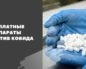 Что прописывают при коронавирусе при лечении дома