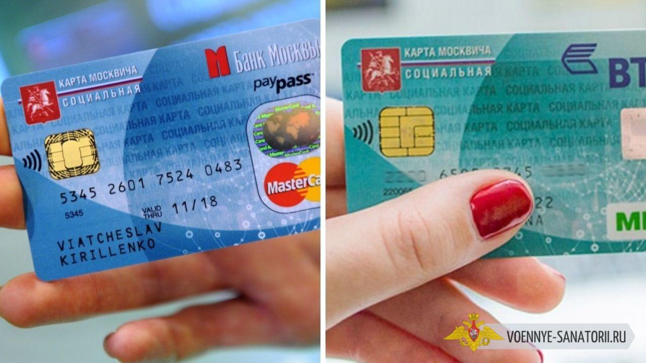 До какого числа заблокировали социальные карты жителям Москвы и Подмосковья: последние новости