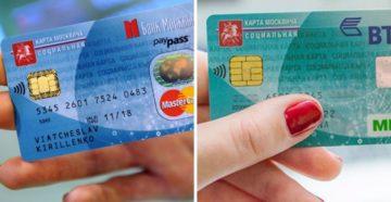 Когда разблокируют социальные карты жителям Москвы и Подмосковья