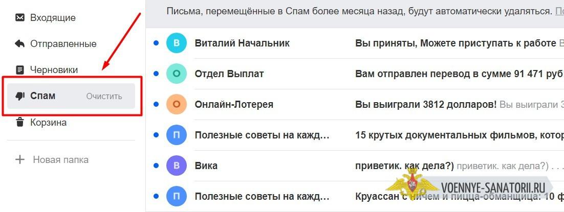 Сообщение может попасть в спам