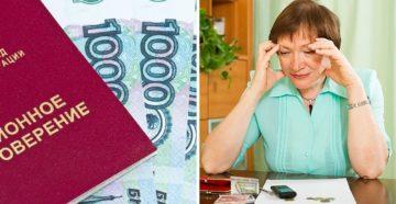 Когда будет выплачена пенсия в ноябре 2020 года