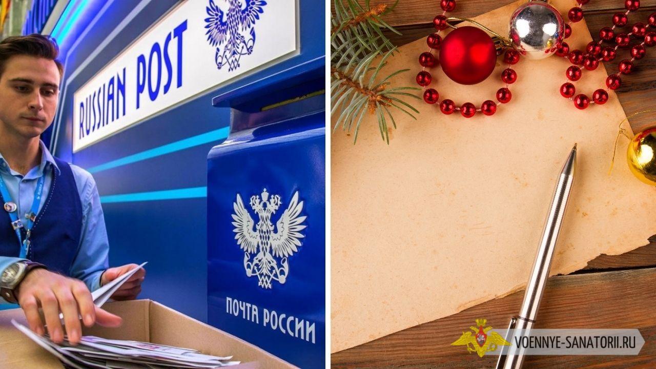 Новый график работы Почты России в новогодние праздники 2021 года