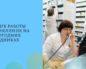 Работа поликлиник в новогодние праздники 2021 года