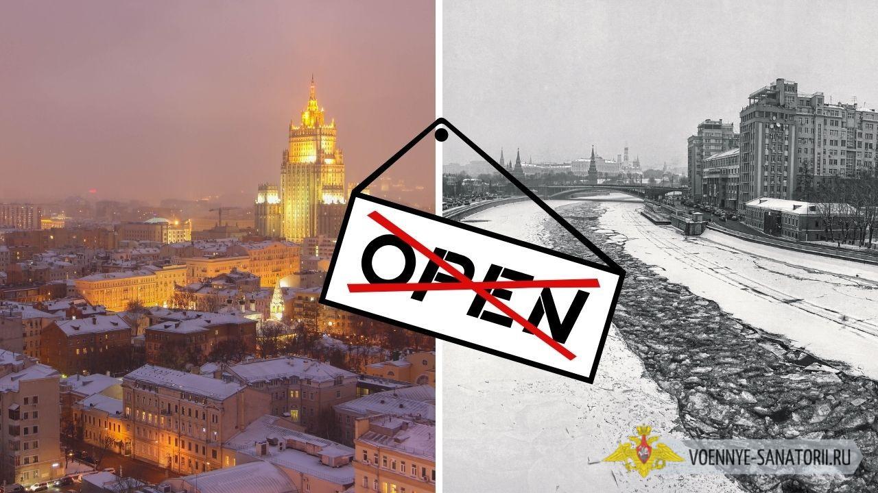 Будет ли Москва закрыта с 15 декабря до 15 января из-за новой волны коронавируса