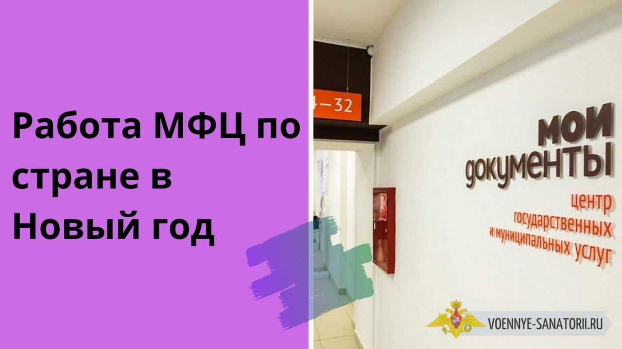 Как в России будут работать МФЦ в Новый год: последние новости