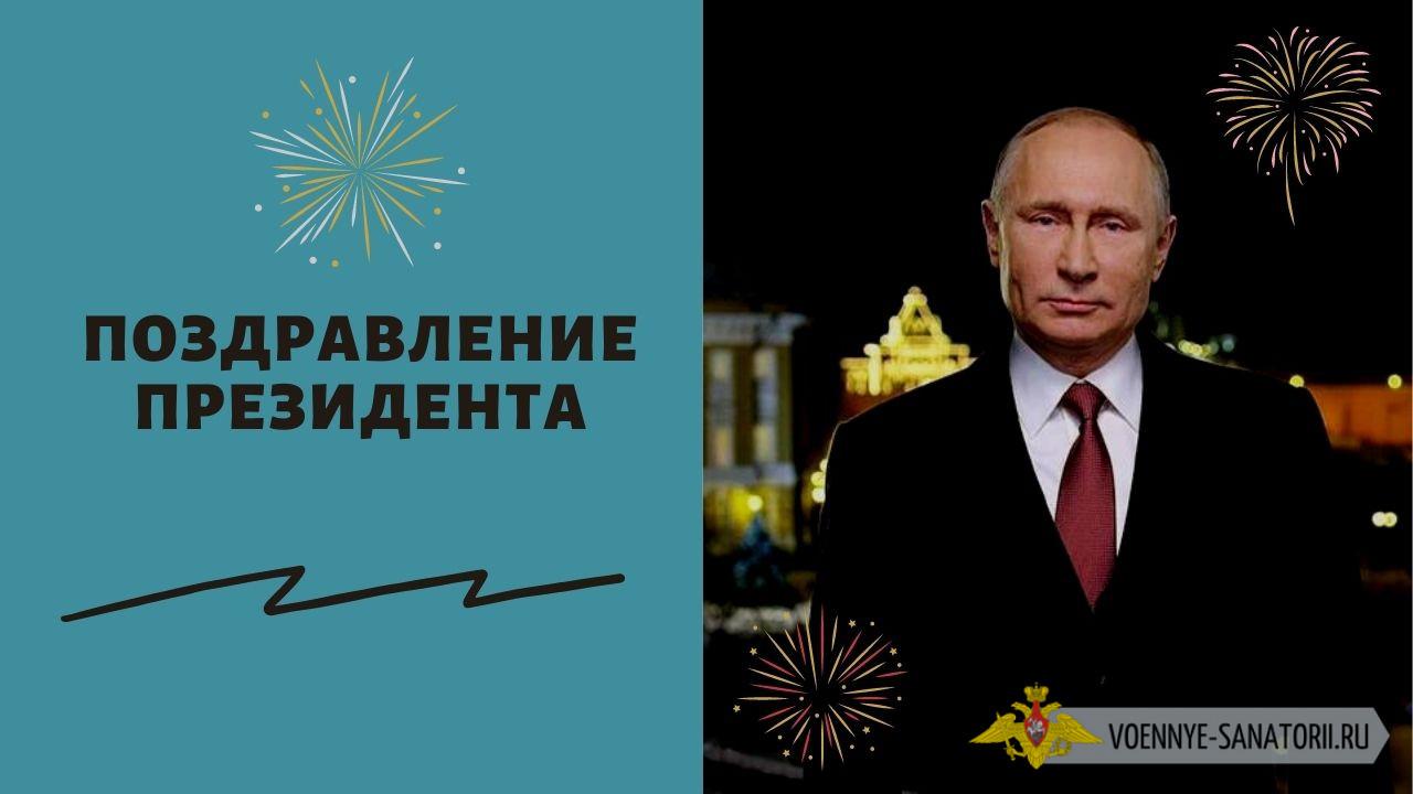 Новогоднее обращение президента Владимира Путина 2021