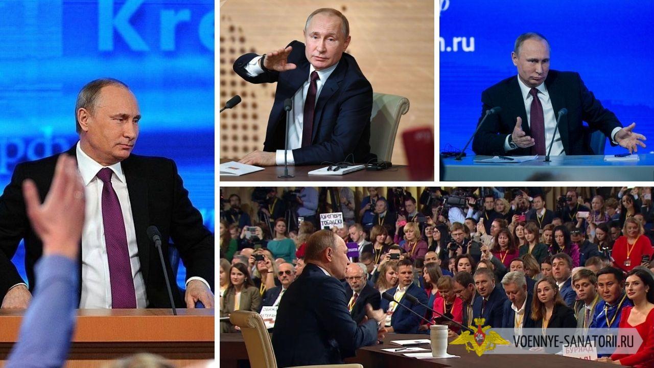 Когда пройдет и где смотреть пресс-конференцию Владимира Путина онлайн