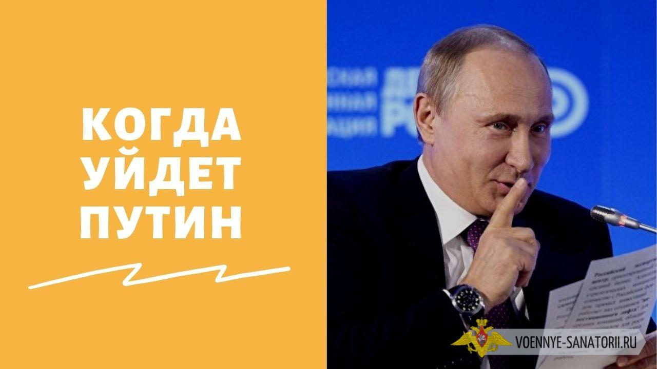 Уйдёт ли Владимир Путин с поста президента в 2021 году