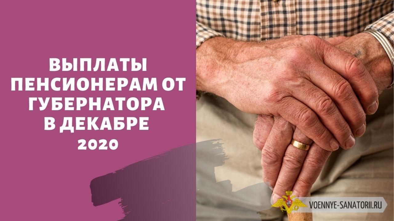 Надбавка пенсии в 2020 году пенсионерам