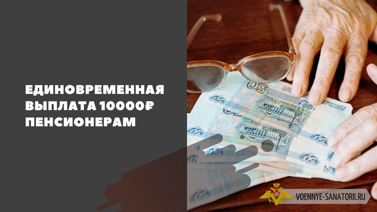 Единовременная выплата 10000₽ пенсионерам в 2021 году