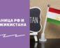 Открытие границы Таджикистана с Россией в 2021 году