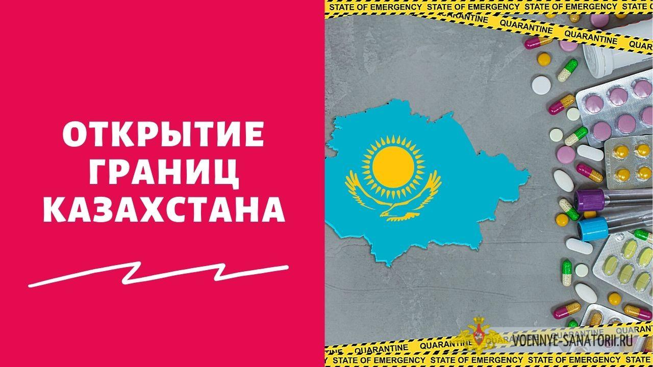 Граница РФ с Казахстаном в 2021 году — открыта или закрыта