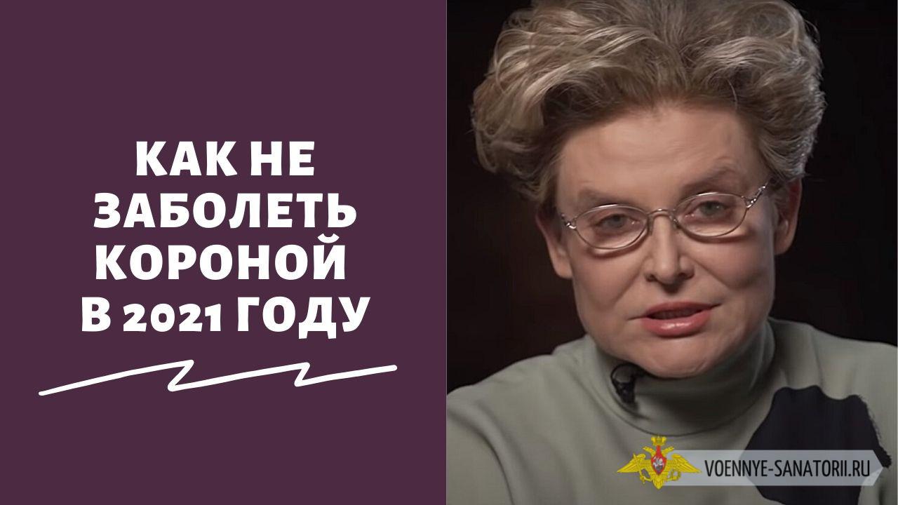 Прогнозы и рекомендации по коронавирусу от Елены Малышевой