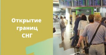 Какие страны СНГ открыли границы с РФ